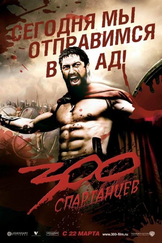 300 спартанцев 2
