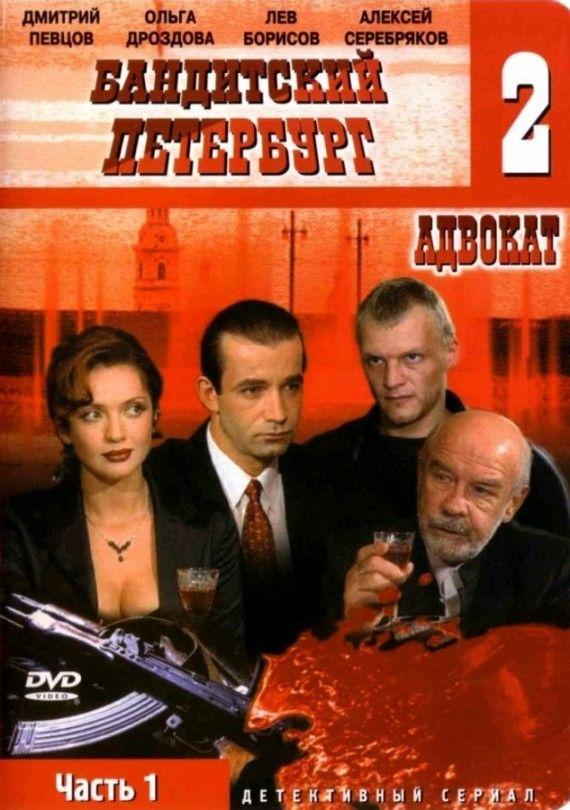 Бандитский Петербург: Адвокат [Сезон 2] [1-10 из 10] (2000) DVDRip-AVC