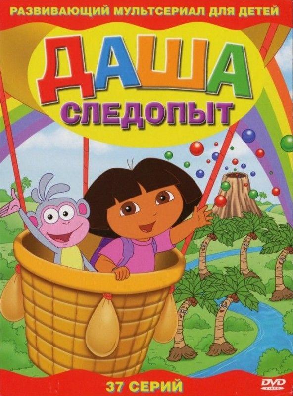 смотреть онлайн даша путешественница на русском языке: