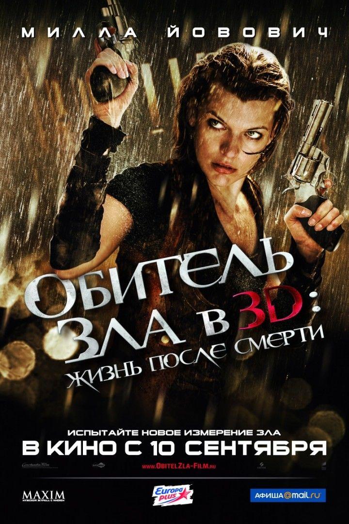 Ver Resident Evil 4: Ultratumba Online Gratis Espaol