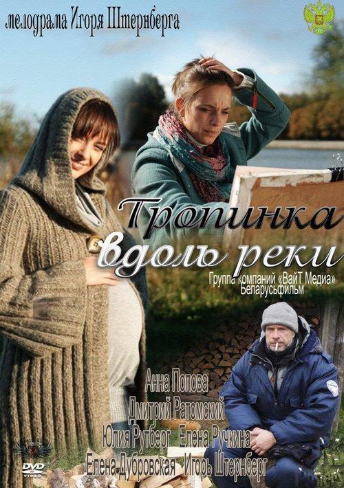 Скачать Торрент Фильма Тропинка Вдоль Реки