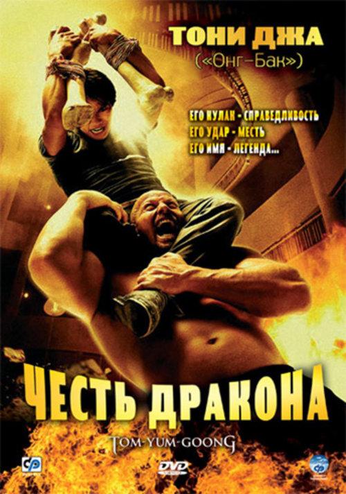 Онг Бак 3 2010 смотреть онлайн или скачать фильм через