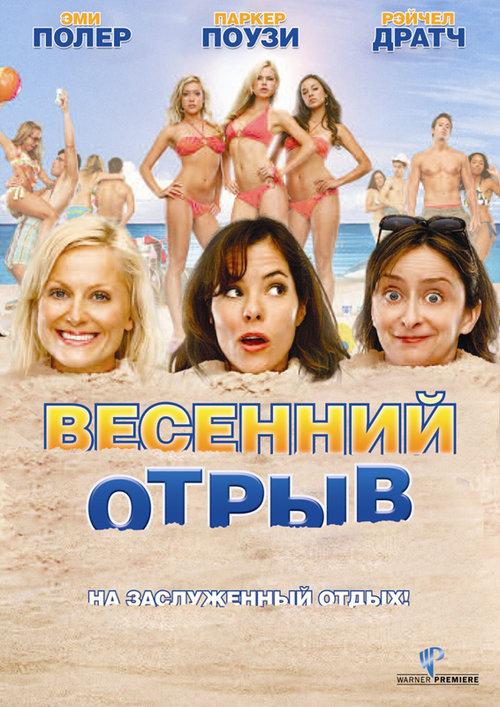 Секси Алексия Фаст – Мотель Бейтсов (2013)
