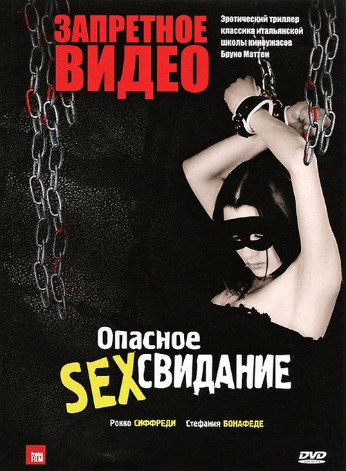 eroticheskie-porno-trilleri