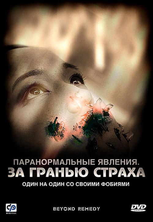 Документальный Фильм Паранормальные Явления