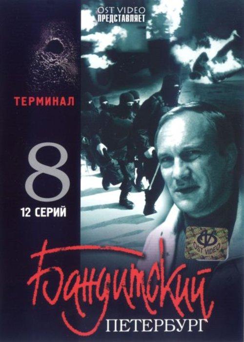 Бандитский Петербург 9 Торрент Скачать