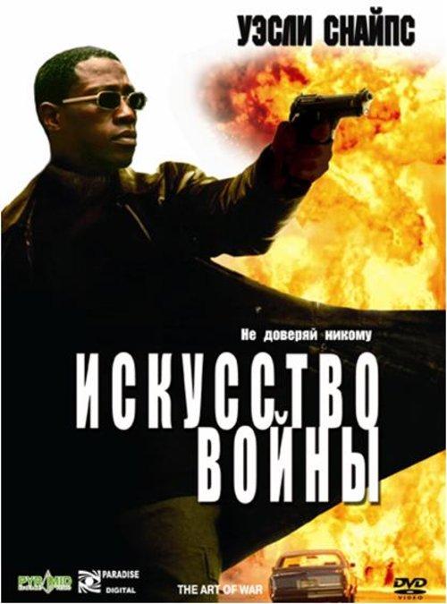 Искусство войны 2000 - Юрий Живов