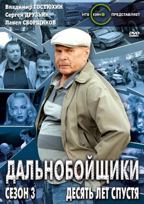 Сериал Дальнобойщики 3 Сезон Через Торрент