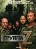 Скачать Фильм Группа Зета 2