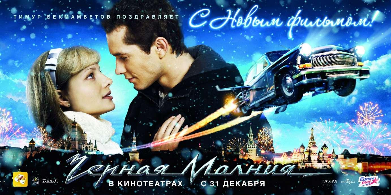 Песню Из Черной Молнии