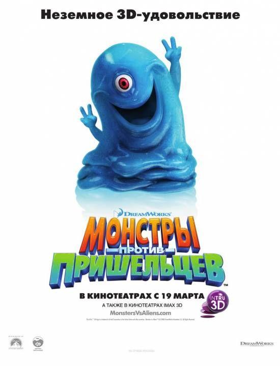 Похожие темы найти мультфильм монстры против пришельцов и онлайн