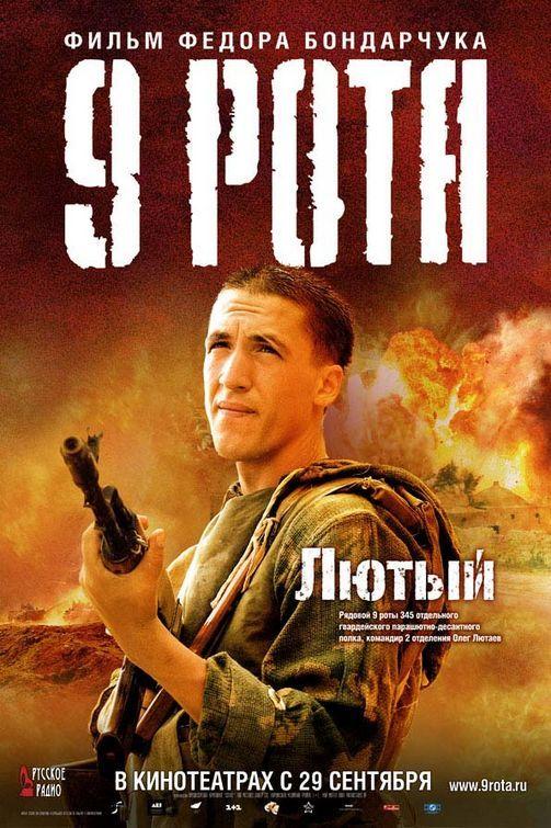 TRAILER: April 9th (2015) - Danish WWII Movie