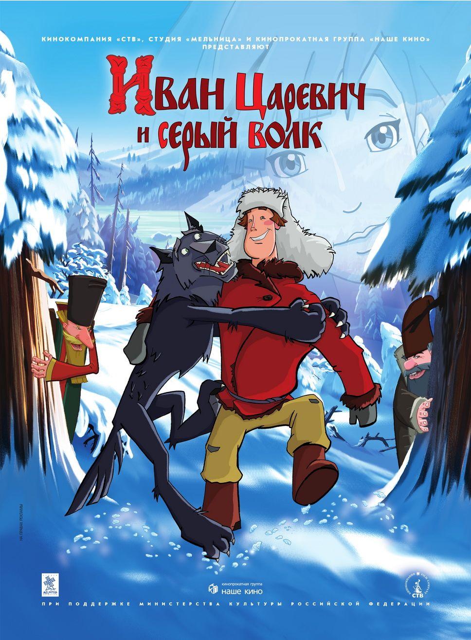Смотреть мультик иван царевич и серый волк 2 11 фотография