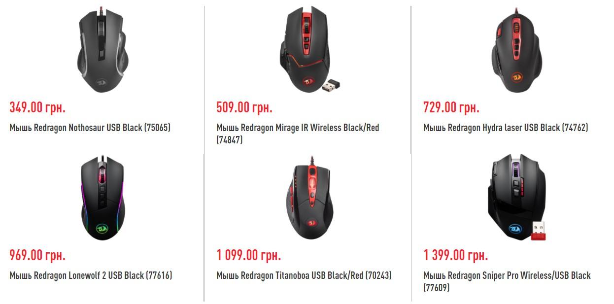 По каким критериям необходимо выбрать геймерские мышки на Redragon.com.ua?